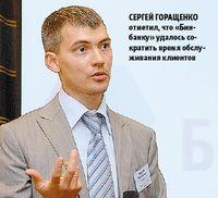 Сергей Горащенко отметил, что «Бинбанку» удалось сократить время обслуживания клиентов