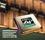 Новый процессор Opteron изготовлен по 45-нанометровому техпроцессу иочень быстро заслужил одобрение со стороны IBM
