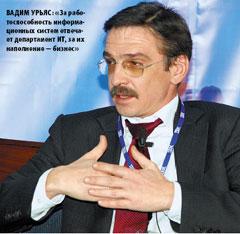 Вадим Урьяс: «За работоспособность информационных систем отвечает департамент ИТ, за их наполнение— бизнес»