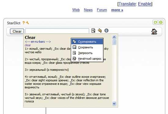 StarDict переводит все — включая собственный веб-интерфейс