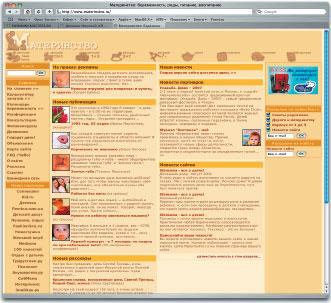 Отличный сайт для родителей с тщательно проработанным дизайном