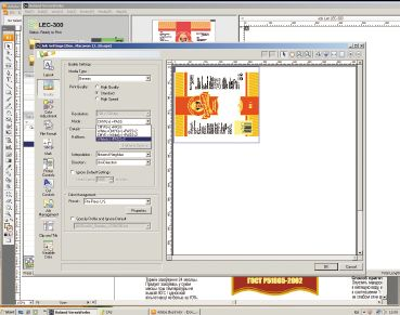Настройки вкладки Quality растрового процессора VersaWorks позволяют корректировать стандартную скорость перемещения печатающей головки (параметр Ignore Default Settings)