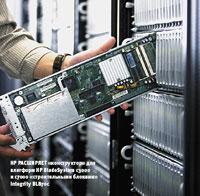 HP расширяет «конструктор» для платформ HP BladeSystem c3000 иc7000 «строительными блоками» Integrity BL870c
