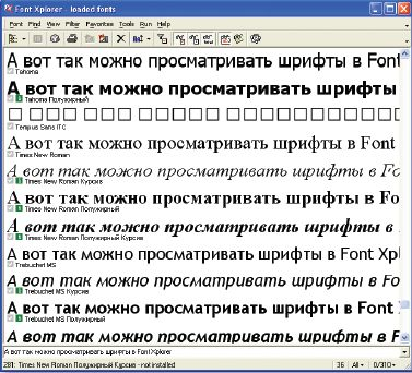 Font Xplorer — бесплатный менеджер шрифтов
