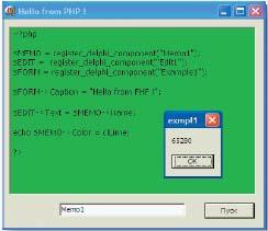 Рис. 2. Пример взаимодействия скрипта с VCL Delphi