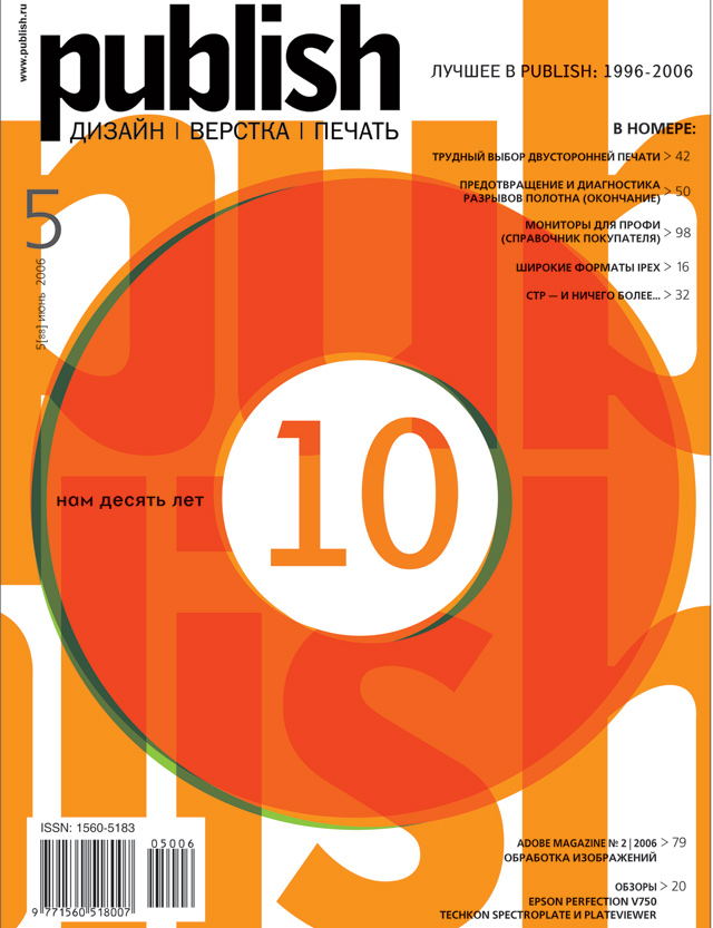 Журнал Publish выпуск 05, 2006
