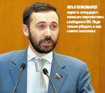Илья Пономарев верит? в«государст?венные» перспективы свободного ПО. Надо только убедить вних самого заказчика