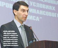 Игорь Щеголев: «Мыбудем поддерживать впервую очередь тех, кто работает на конечных пользователей, ане только на свою собственную капитализацию»