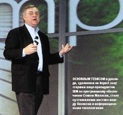 Основным тезисом вдокладе, сделанном на Impact 2007 старшим вице-президентом IBM по программному обеспечению Стивом Миллсом, стало «установление мостов» между бизнесом иинформационными технологиями