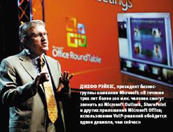 Джефф Рэйкес, президент бизнес-группы компании Microsoft: «Втечение трех лет более 100млн. человек смогут звонить из Microsoft Outlook, SharePoint идругих приложений Microsoft Office; использование VoIP-решений обойдется вдвое дешевле, чем сейчас»