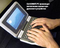 Classmate PC производит впечатление хорошо продуманного устройства