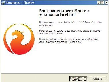 Начало установки FireBird 2.1