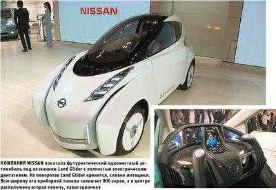 Компания Nissan показала футуристический одноместный автомобиль под названием Land Glider с полностью электрическим двигателем. На поворотах Land Glider кренится, словно мотоцикл. Всю ширину его приборной панели занимает ЖК-экран, а в центре расположена вторая панель, навигационная