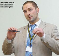 Евгений Новиков готовится колимпийским стартам
