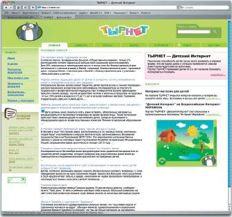 «Тырнет» — новый, современный портал для детей и родителей