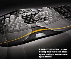 Клавиатура Logitech Cordless Desktop Wave отличается максимумом комфорта имгновенным привыканием