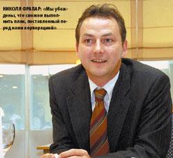 Николя Фрапар: «Мы убеждены, что сможем выполнить план, поставленный перед нами корпорацией»