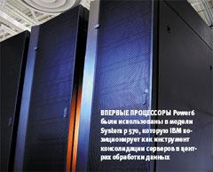 Впервые процессоры Power6 были использованы в модели System p 570, которую IBM позиционирует как инструмент консолидации серверов в центрах обработки данных