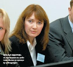 Наталья Сидорова: «Спартнерами мы работаем обычно по принципу субподряда»
