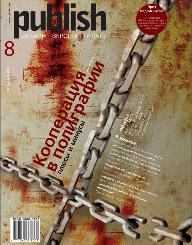 Журнал Publish выпуск 08, 2004