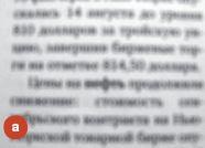 Рис. 2. Окно плагина Refocus-it и результаты его работы:  a) фрагмент страницы;
