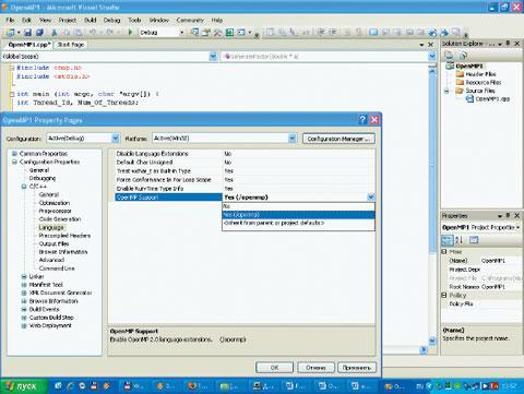 Рис 2. Включение в проект Visual Studio поддержки OpenMP