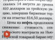 Рис. 2. Окно плагина Refocus-it и результаты его работы: b) первая обработка;
