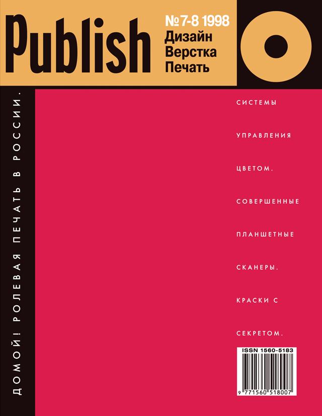 Журнал Publish выпуск 07-08, 1998