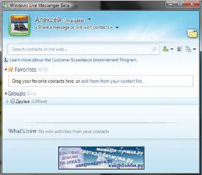 Коммуникатор Messenger Live отличается хорошей поддержкой мультимедиа -технологий