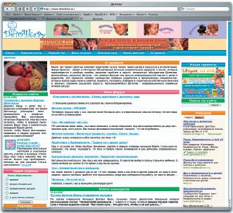 Насыщенный современный портал для родителей с отлично налаженной обратной связью — конкурсами, дневниками, форумом