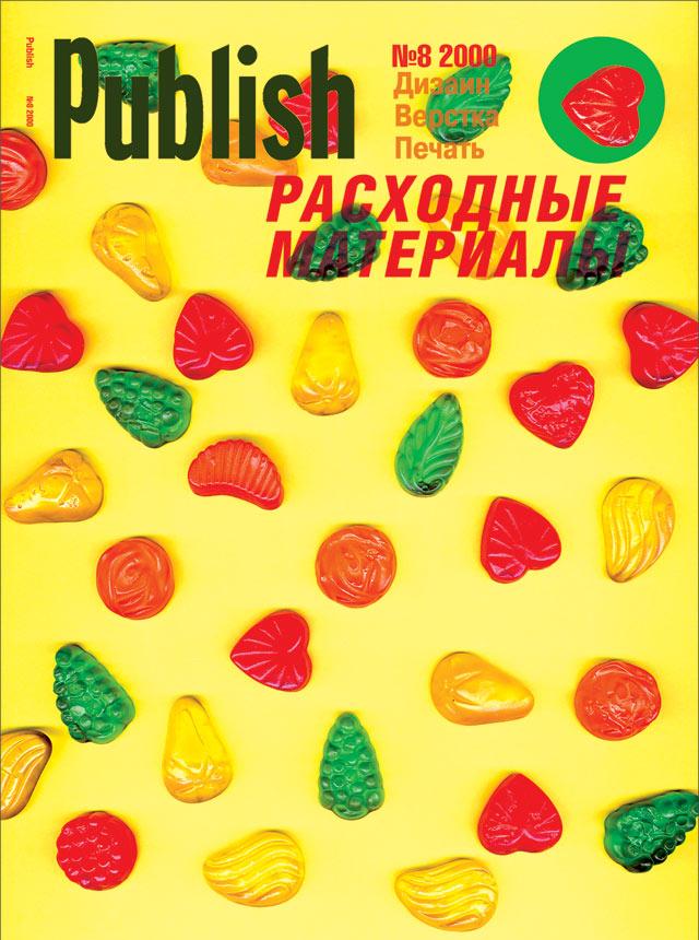 Журнал Publish выпуск 08, 2000