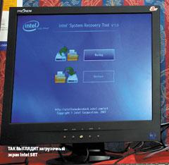 Так выглядит загрузочный экран Intel SRT