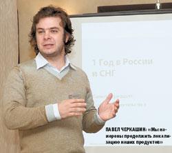 Павел Черкашин: «Мы намерены продолжить локализацию наших продуктов»
