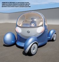 Специалисты утверждают, что робототехника способна кардинально изменить возможности автомобиля, подсказав способы повышения безопасности автомобилей, более эффективного использования энергии иупрощения управления
