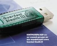 Контроллеры NXP станут основой для двух новых модификаций ключа Guardant Stealth III