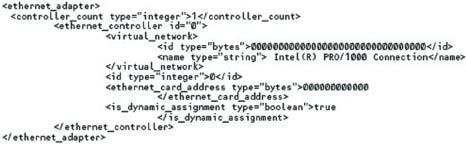 Экран 2. Сетевые настройки VMC
