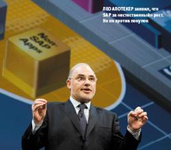 Лео Апотекер заявил, что SAP за «естественный» рост. Но не против покупок