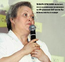 Тамара Брискина полагает, что вее компании возможности HR-решений SAP могли бы использоваться ишире