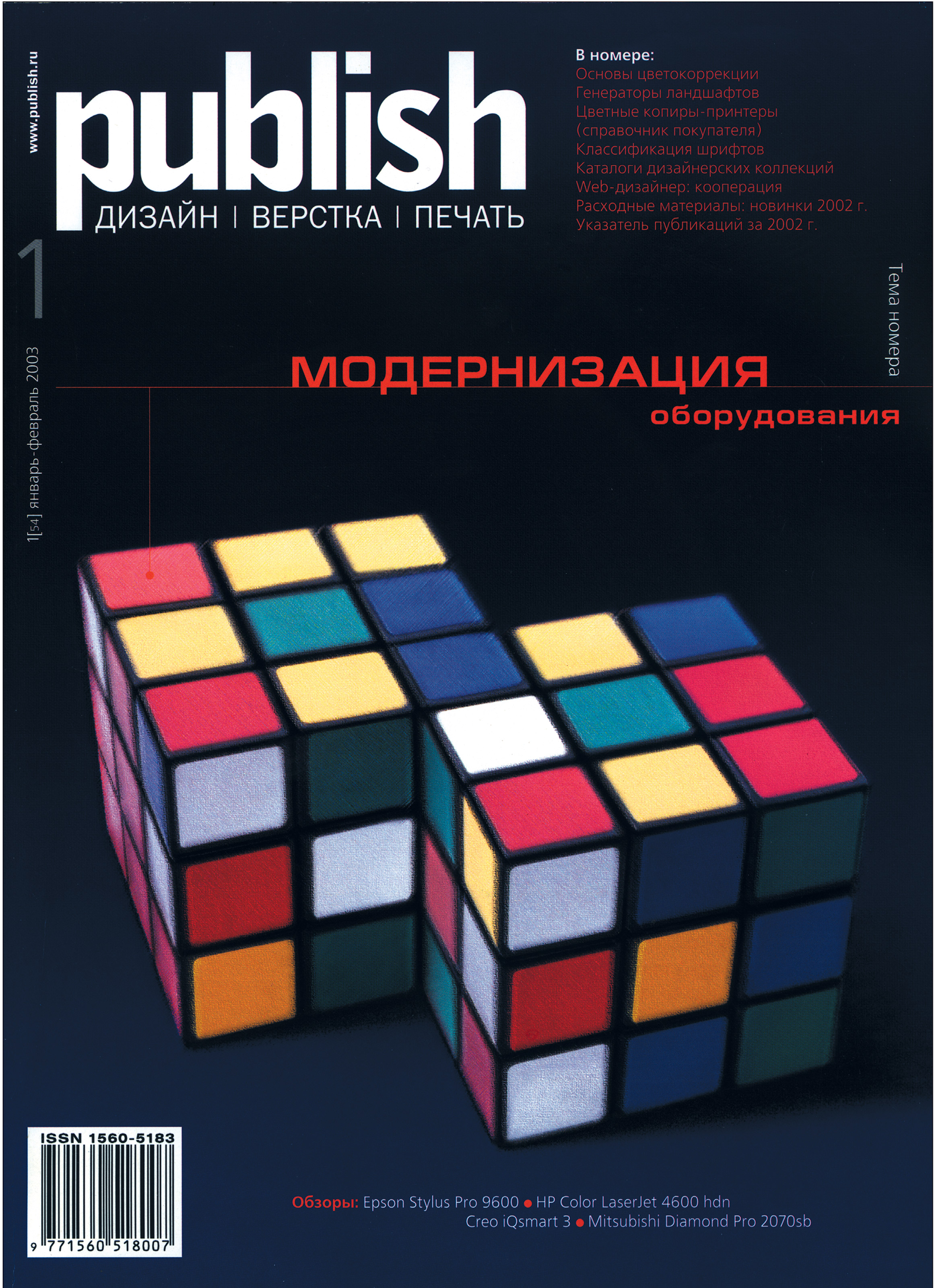 Журнал Publish выпуск 01, 2003
