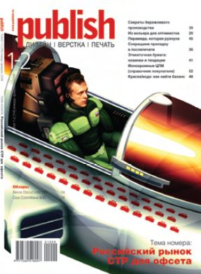 Журнал Publish выпуск 01-02, 2009
