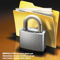 Вопросы о том, что нужно делать для обеспечения соответствия ФЗ-152, не связаны только с организацией защиты