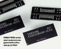 Новые чипы позволяют выпускать модули памяти объемом до 32 Гбайт
