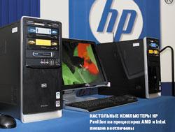 Настольные компьютеры HP Pavilion на процессорах AMD иIntel внешне неотличимы