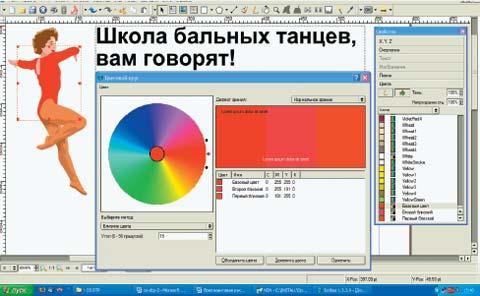 Любой элемент импортированного в Scribus векторного рисунка SVG можно изменить или перекрасить в цветовой схеме CMYK