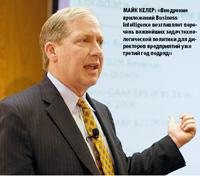 Майк Келер: «Внедрение приложений Business Intelligence возглавляет перечень важнейших задач технологической политики для директоров предприятий уже третий год подряд»