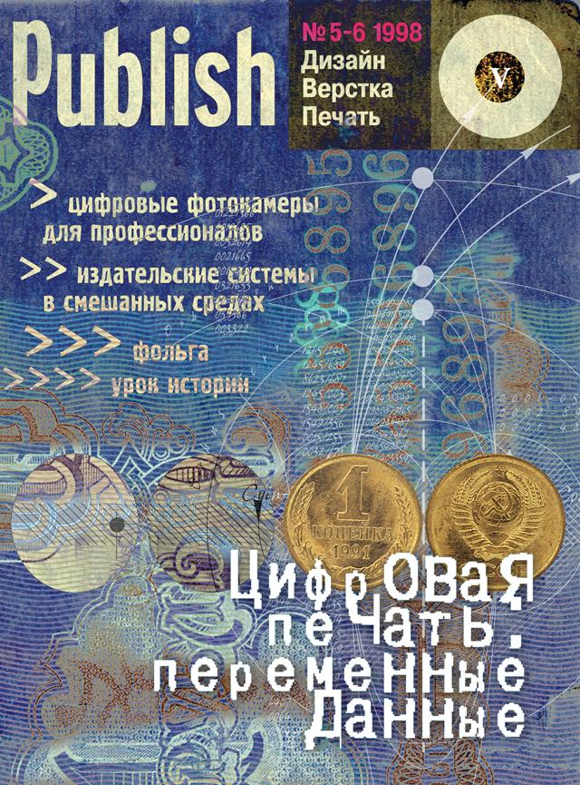 Журнал Publish выпуск 05-06, 1998