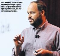 Пол Маритц: «Если мы подберем правильную стратегию ине допустим ошибок при ее реализации, нас обязательно ждет успех»