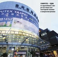 Computex— одна из крупнейших вмире выставок компьютерной техники имикроэлектроники