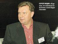 Сергей Гирдин: «Я думаю, что конечный покупатель в итоге будет счастлив»