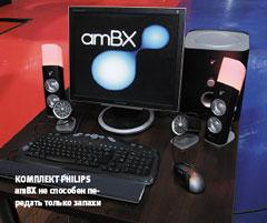 Комплект Philips amBX не способен передать только запахи